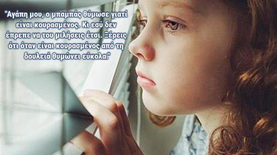 Προδοσία του εαυτού: Πώς κάνουμε τα παιδιά να προδώσουν τις ανάγκες & τα συναισθήματά τους;