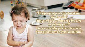 Τα παιδιά που παρακαλούν για την προσοχή μας είναι λογικό να είναι άτακτα – Το κείμενο που πρέπει να διαβάστει