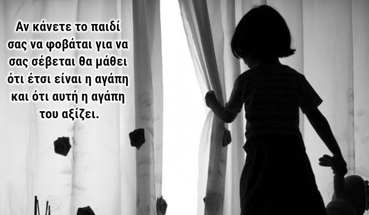 Χρησιμοποιήστε αγάπη για να κάνετε τα παιδιά να σας σεβαστούν & όχι φόβο