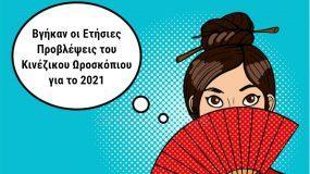 Κινέζικο ωροσκόπιο: Το 2021 θα είναι η χρονιά του  μεταλλικού Βουβαλιού – Δείτε τις προβλέψεις