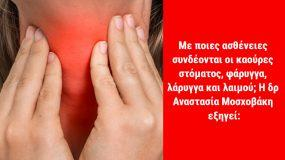 Τι προκαλεί καούρα στόματος, λάρυγγα, φάρυγγα & λαιμού; Δείτε τις αιτίες