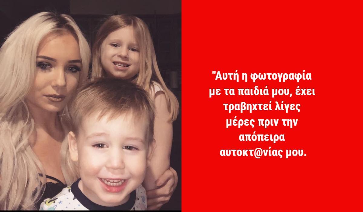 Το συγκλονιστικό μήνυμα μητέρας που παλεύει με την κατάθλιψη και αποπειράθηκε να αυτ@κτονήσει