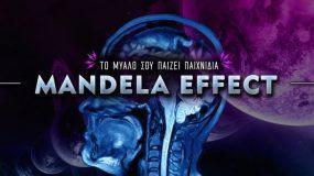 Φαινόμενο Μαντέλα: Όταν το μυαλό παίζει άσχημα παιχνίδια – Κάντε το test και ανακαλύψτε το