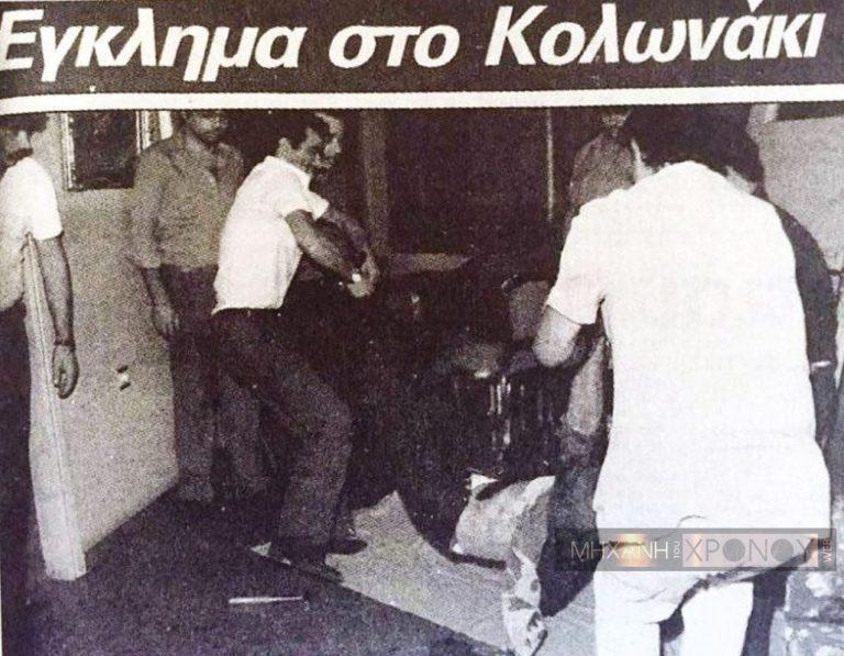 Το έγκλημα στο Κολωνάκι - Δολοφονία Θανάση Διαμαντόπουλου