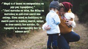 Τα παιδιά καταλαβαίνουν με αγάπη & εμπιστοσύνη το σωστό & το λάθος – Όχι με τιμωρίες