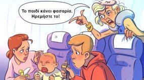 15 ενοχλητικά σχόλια _που κάθε γονιός_ έχει ακούσει_