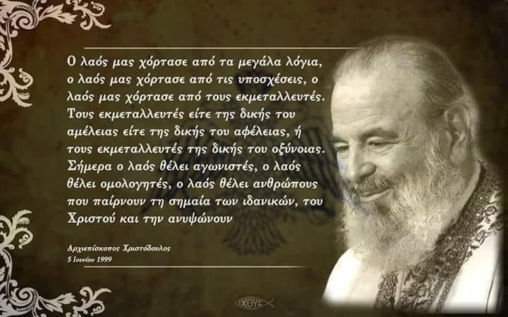 Αρχιεπίσκοπος Χριστόδουλος_λόγια_