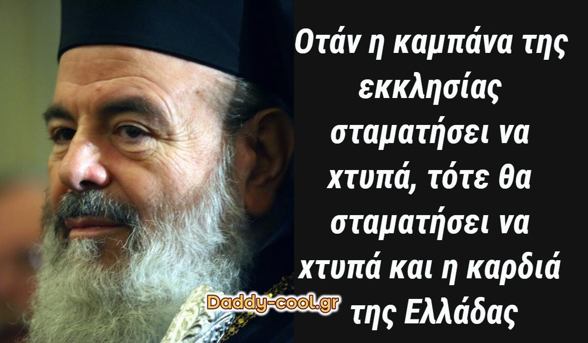 Αρχιεπίσκοπος Χριστόδουλος: Σαν σήμερα πέθανε (βίντεο)