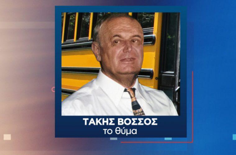 Βόσσος: Βρέθηκε ο δολοφόνος του άτυχου οδηγού σχολικού λεωφορείου