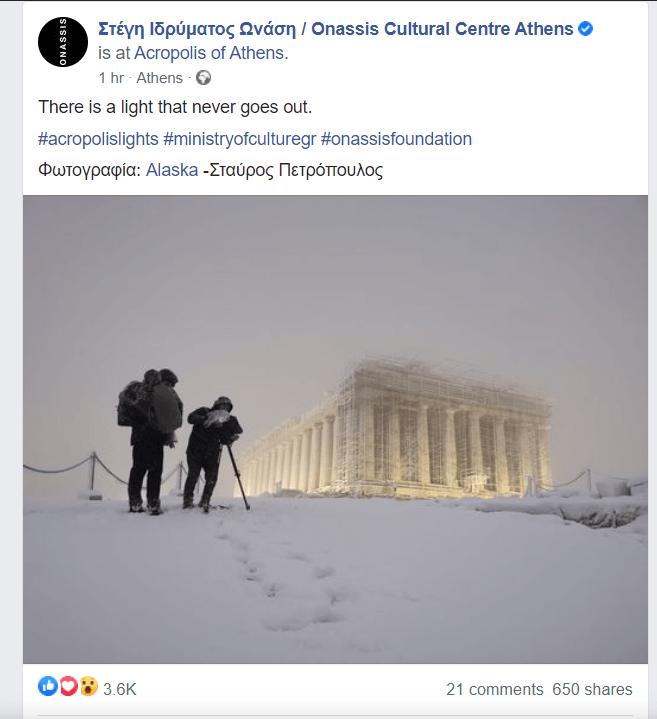 Χιονισμένη Ακρόπολη: Η φωτογραφία viral θα μείνει στην ιστορία