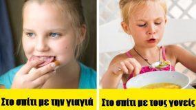 9 λάθη που κάνουν οι γιαγιάδες με τα παιδιά _