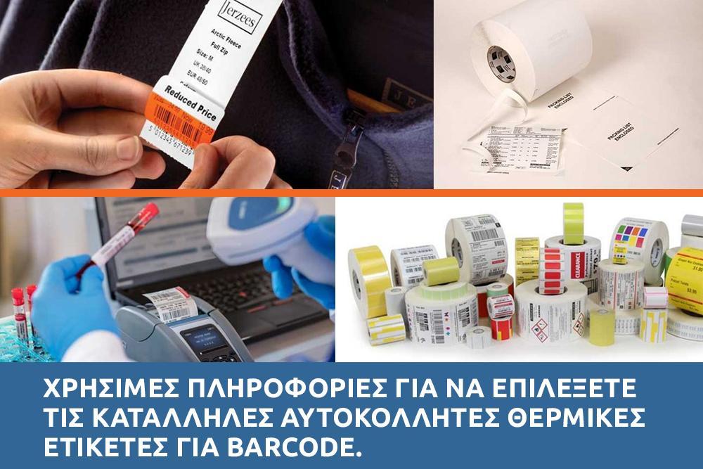 Χρήσιμες πληροφορίες για να επιλέξετε τις κατάλληλες Αυτοκόλλητες Θερμικές Ετικέτες για Barcode.