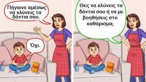 9 συμβουλές για να σταματήσει το παιδί να είναι πεισματάρικο_