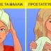 Μπερδεμένα μαλλιά και κόμποι : 8 συμβουλές για να απαλλαγείτε _