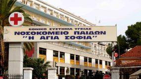 Σοκ: Καταγγελίες για σεξουαλική κακοποίηση παιδιών στο Αγία Σοφία από τραυματιοφορέα