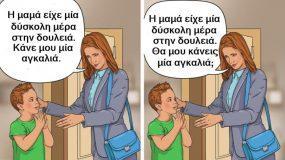 12 λάθη που κάνουν οι γονείς και επηρεάζουν τα παιδιά σαν ενήλικες_
