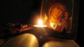 Προσευχή για την προστασία από σεισμό