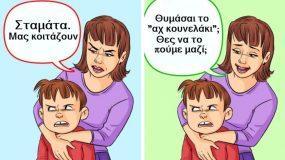 6 λόγοι που τα παιδιά τσιρίζουν και πως να το χειριστείτε_