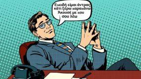 Γυναίκες μοιράζονται τα πιο χαζά σχόλια που τους έχουν κάνει άντρες_