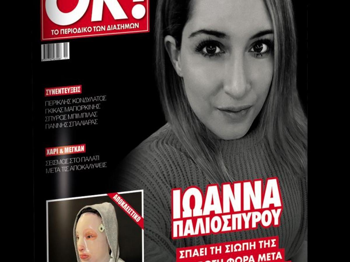 Πως είναι σήμερα η Ιωάννα μετά την επίθεση με βιτριόλι (φωτογραφία)