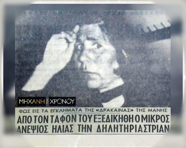 Η πρώτη κατά συρροή δολoφόνος της Ελλάδας_Δηλητηριάστρια της Μάνης_