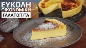 Η πιο νόστιμη γαλατόπιτα χωρίς φύλλο (βίντεο)
