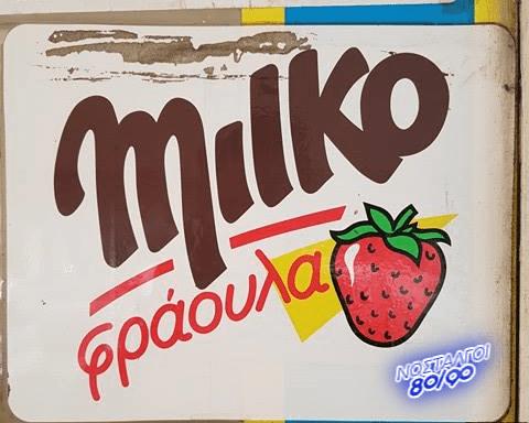 Δεκαετίες 80΄και 90'_: 25 Φωτογραφίες με αναμνήσεις_Μίλκο_