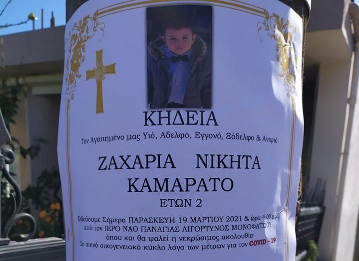 Θρήνος στην Κρήτη για τον μικρό Ζαχαρία – Βαφτίζεται η αδερφή του πριν την κηδεία του εικόνες