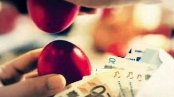 Δώρο Πάσχα 2021: Ποιοι εργαζόμενοι θα το πάρουν κομμένο – Υπολογίστε ΕΔΩ το ποσό