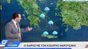 Ο Μαρουσάκης προειδοποιεί για ανοιξιάτικο χιονιά μεσοβδόμαδα-  Θα «χτυπήσει» και την Αττική