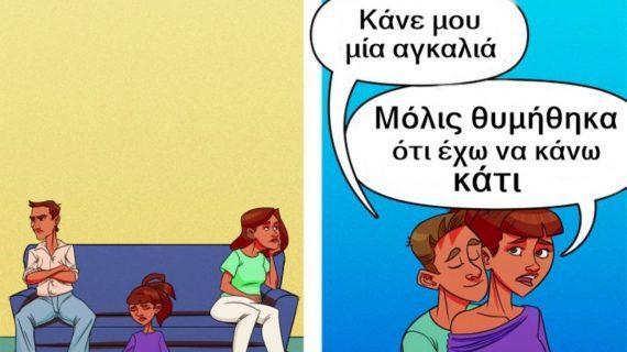 Η σχέση με τους γονείς δείχνει τι σχέση έχετε με τον σύντροφό σας_