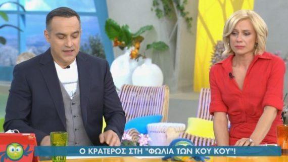 Τηλεοπτική βόμβα: Τέλος από την «Φωλια των Κου Κου» ο Κρατερός Κατσούλης!