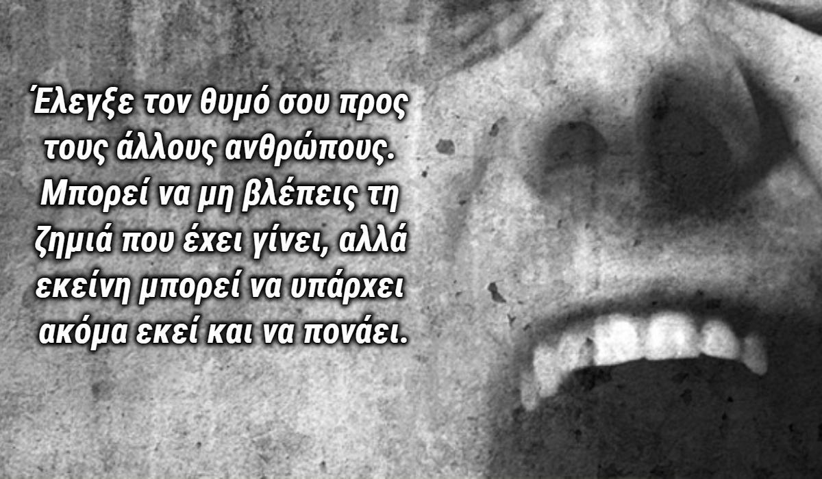 ο_φράχτης_του_θυμού_διδακτική ιστορία_