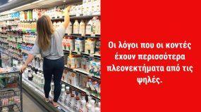 Δικαίωση: 7 λόγοι που οι ψηλές γυναίκες ζηλεύουν τις κοντές _