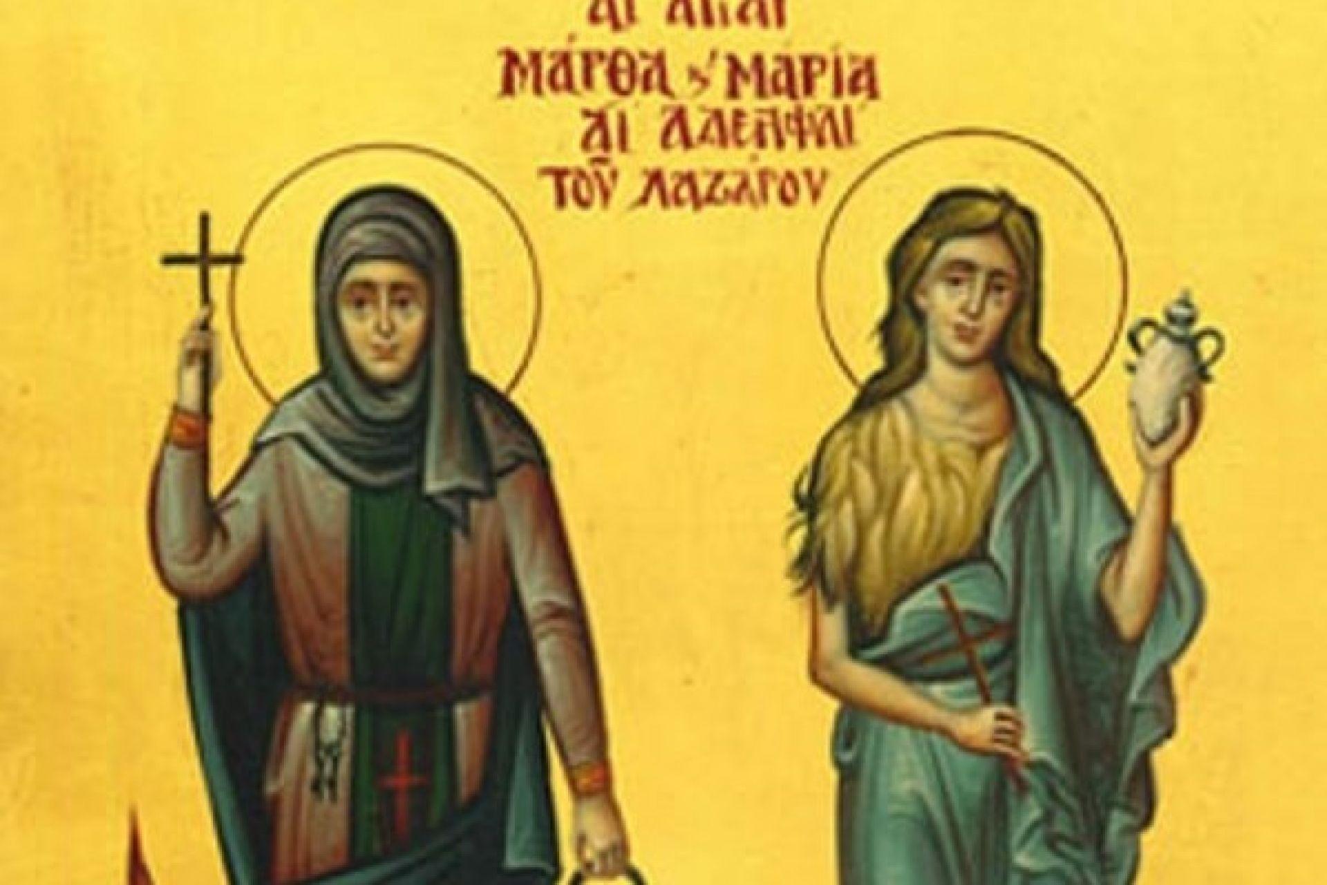 Αγίες Μάρθα και Μαρία : Οι αδελφές του Λαζάρου