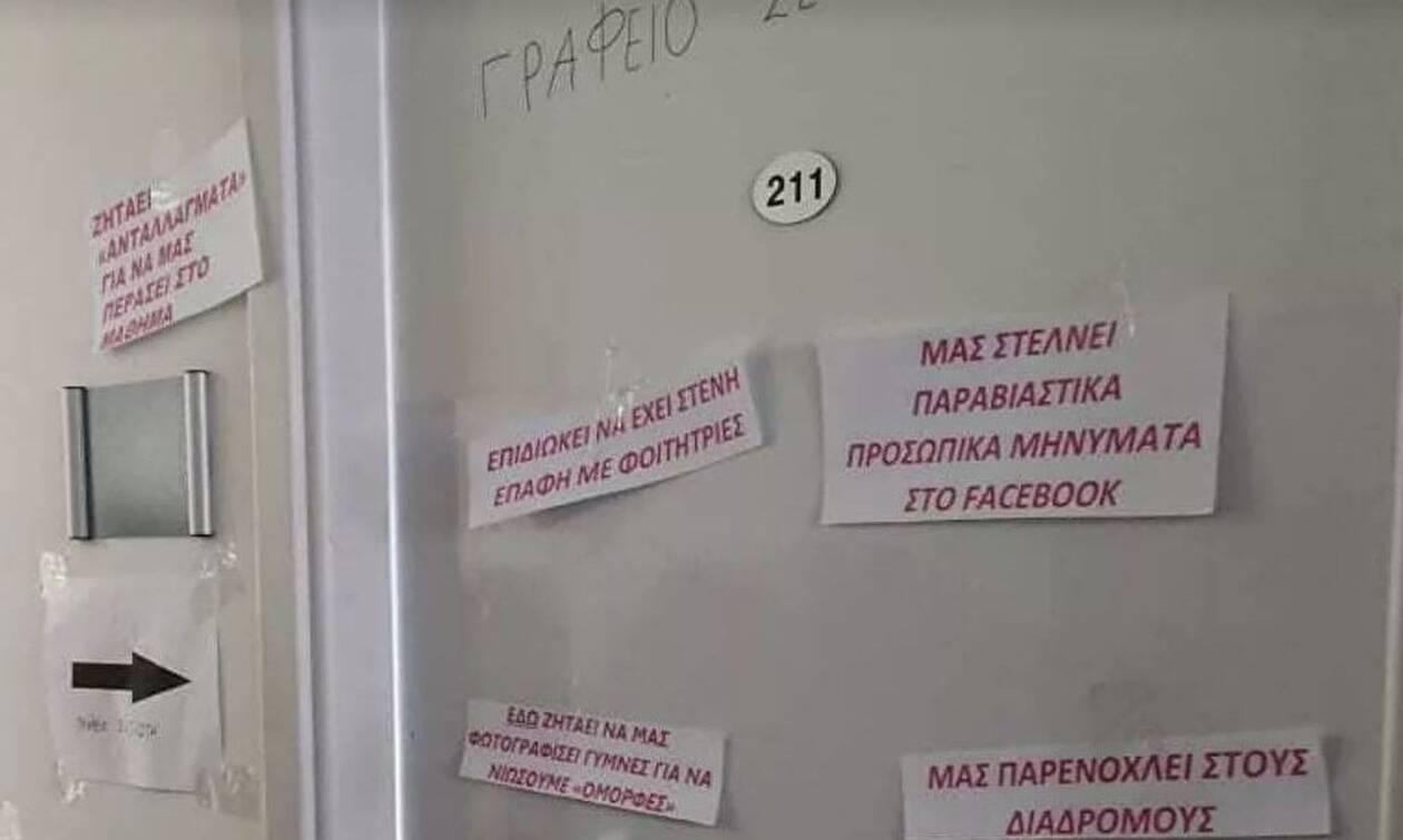 Σοκ : Καταγγελίες για καθηγητή στο ΕΚΠΑ – Ζητούσε ακατάλληλες φωτογραφίες από φοιτήτριες
