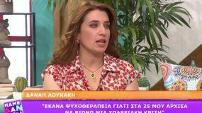 Η Δανάη Λουκάκη μιλά για την επιτυχία των « Άγριων Μελισσών» και τις καταθλιπτικές τάσεις