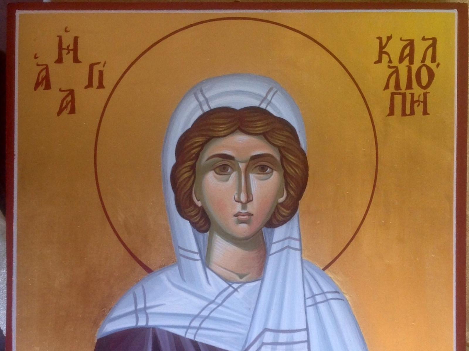 Σήμερα 8 Ιουνίου γιορτάζει η Αγία Καλλιόπη που βασανίστηκε και αποκεφαλίστηκε