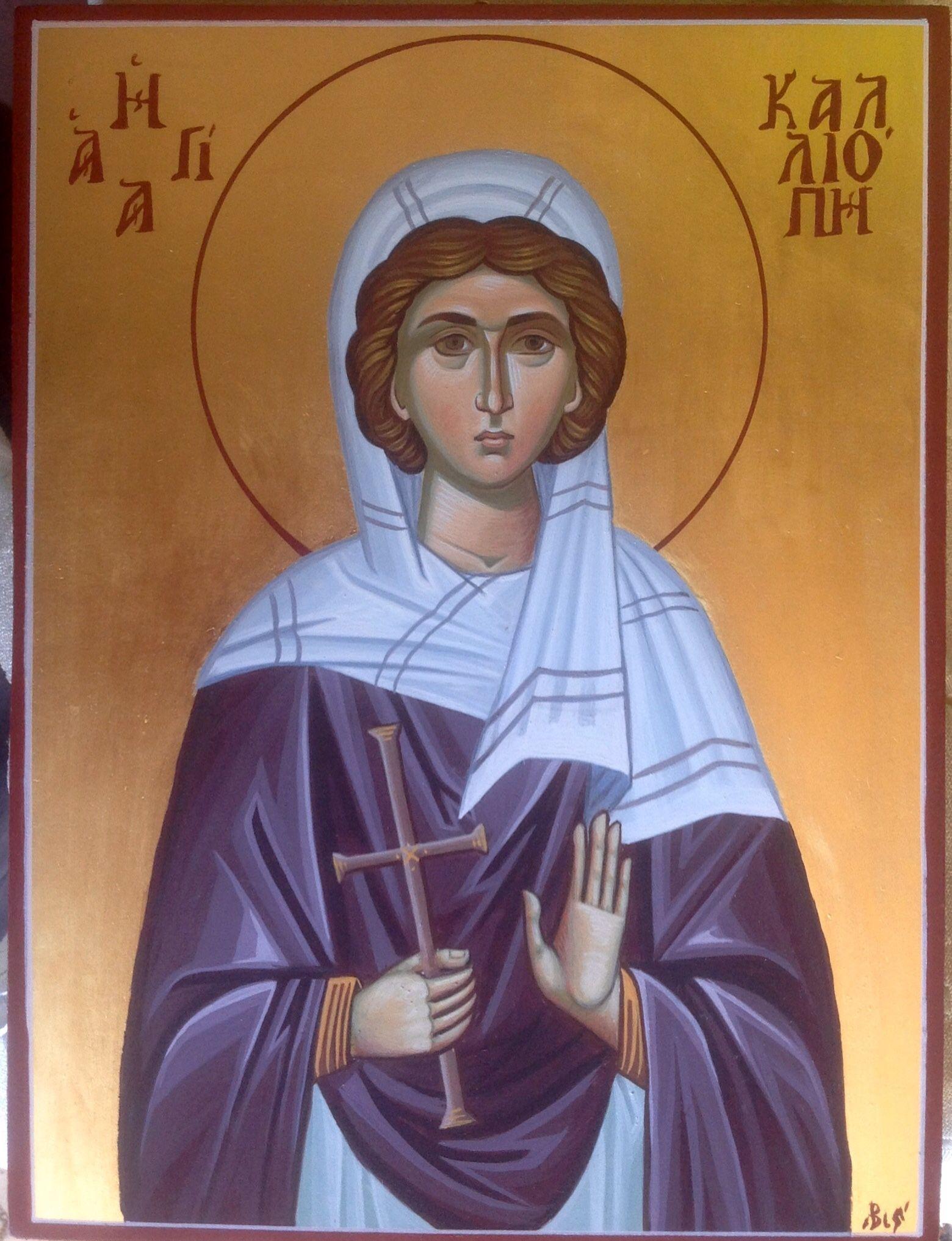 Σήμερα γιορτάζει η Αγία Καλλιόπη – Η μνήμη της οποίας εορτάζεται στις 8 Ιουνίου