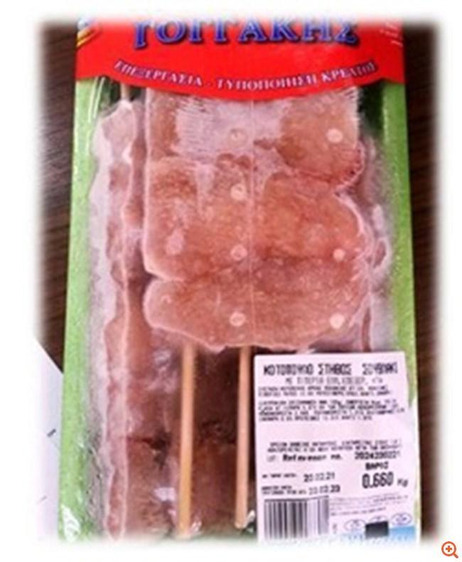 Ανάκληση ΕΦΕΤ: Ανακαλεί πασίγνωστο προϊόν κοτόπουλου με σαλμονέλα