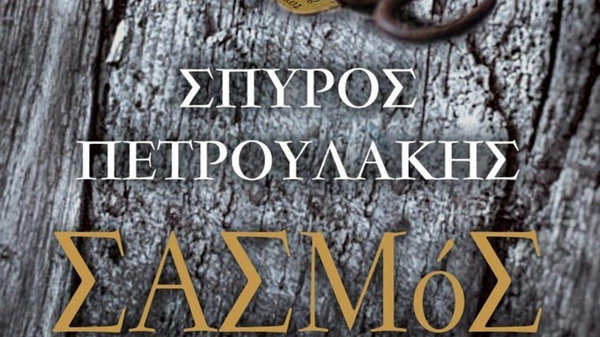 Σασμός: Η επίσημη ανακοίνωση του Alpha για τη νέα δραματική σειρά