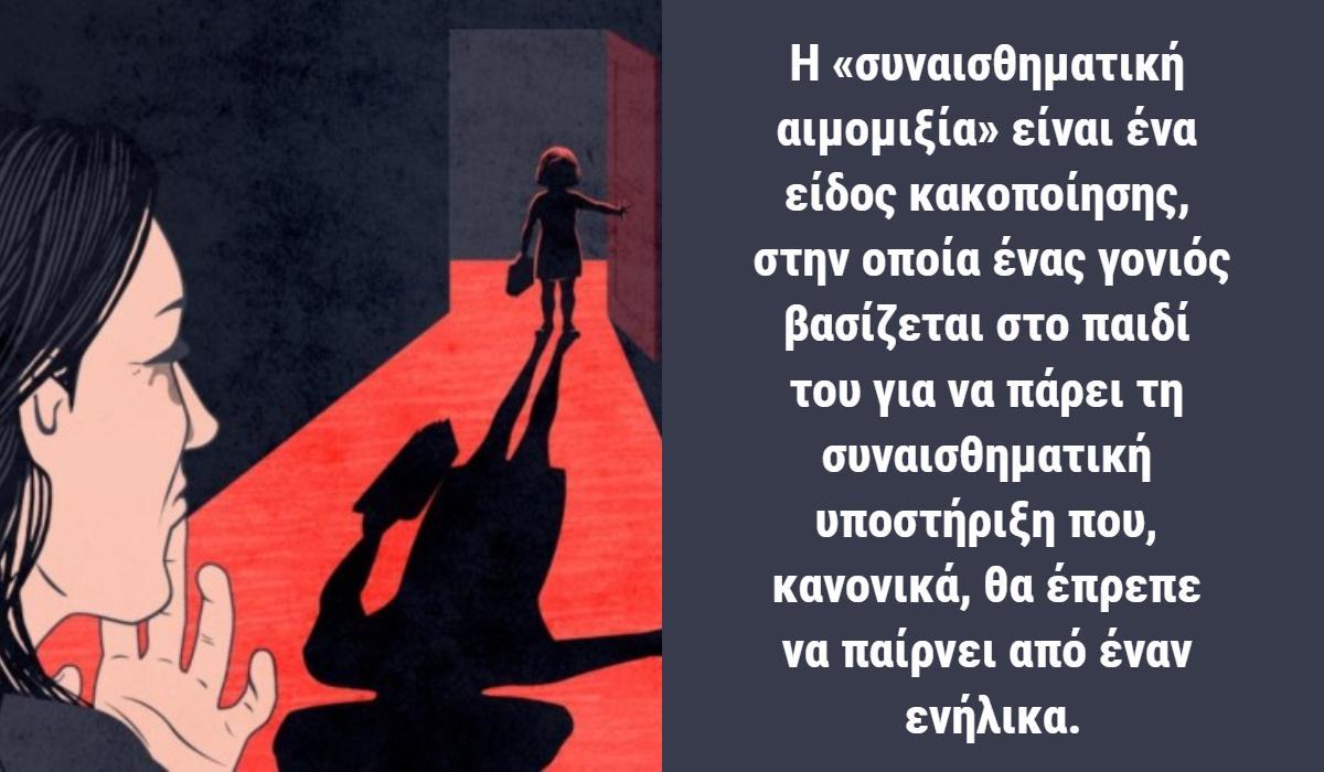 τα_παιδιά_δεν_πρέπει_να_γιατρεύουν_τους_ψυχολογικά_πληγωμένους_γονείς_