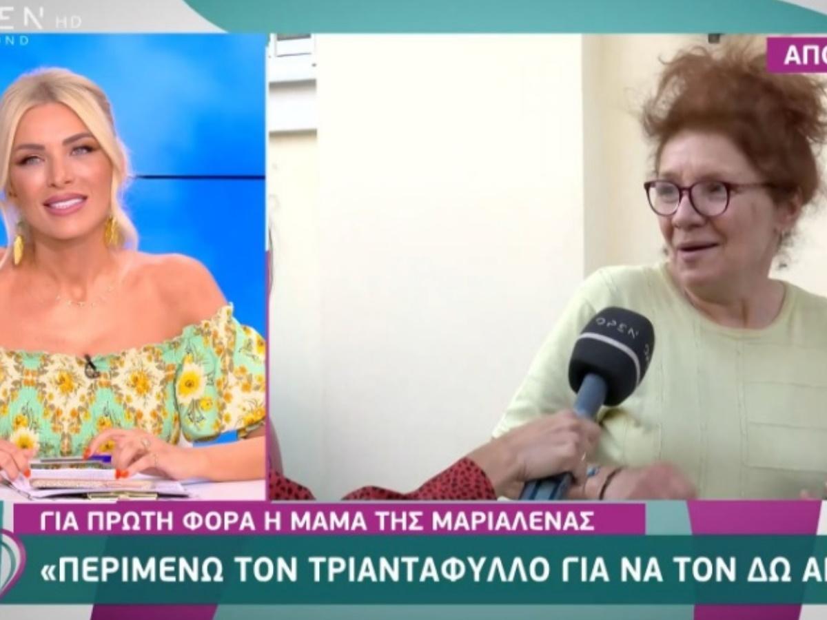 Survivor: Η μαμά της Μαριαλένας μιλά για πρώτη φορά στις κάμερες – Τι λέει η γιαγιά της για τον Σάκη Κατσούλη