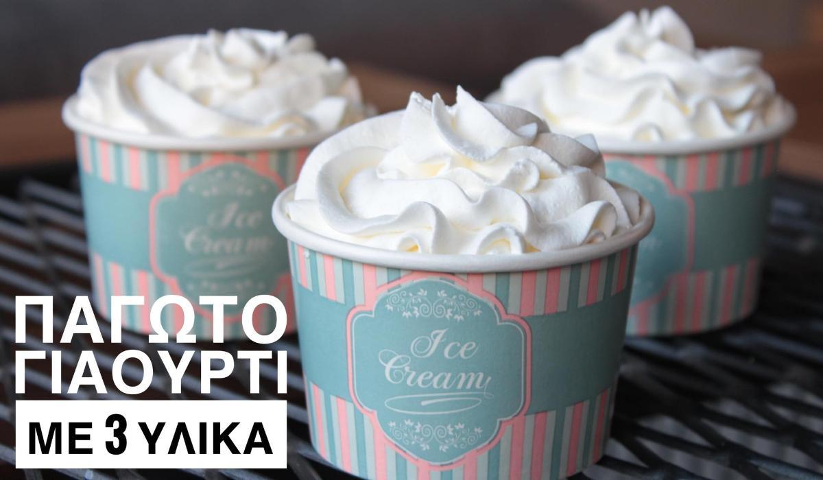 Frozen Yogurt βανίλια _