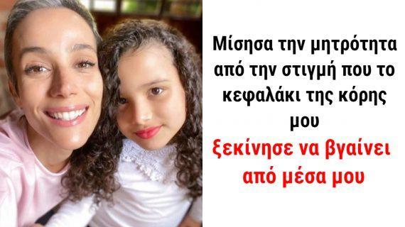 λατρεύω_την_κόρη_μου_όμως_μισώ_το_να_είμαι_μητέρα_η_εξομολόγηση_μίας_μαμάς_