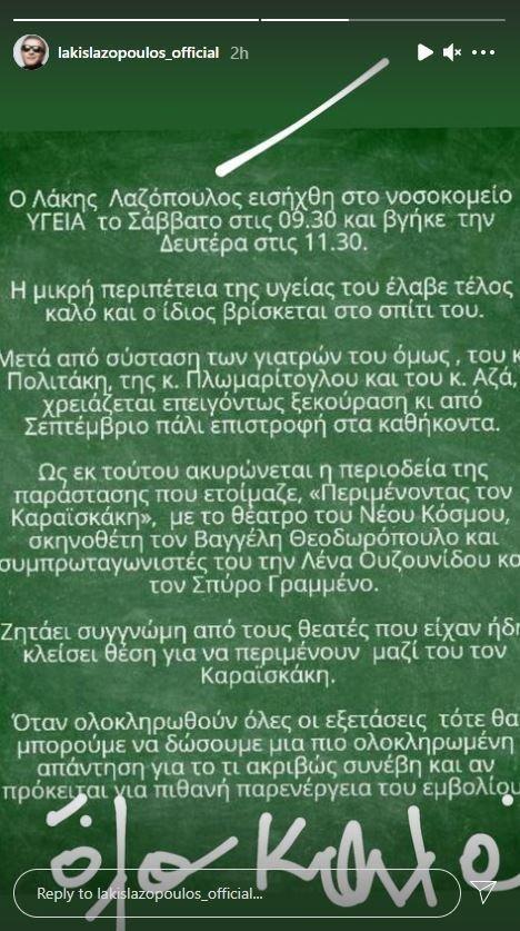 Λάκης Λαζόπουλος: Με εγκεφαλικό στο νοσοκομείο