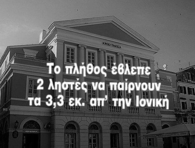 η_πιο_εύκολη_ληστεία τραπεζας_στην_Αθήνα_