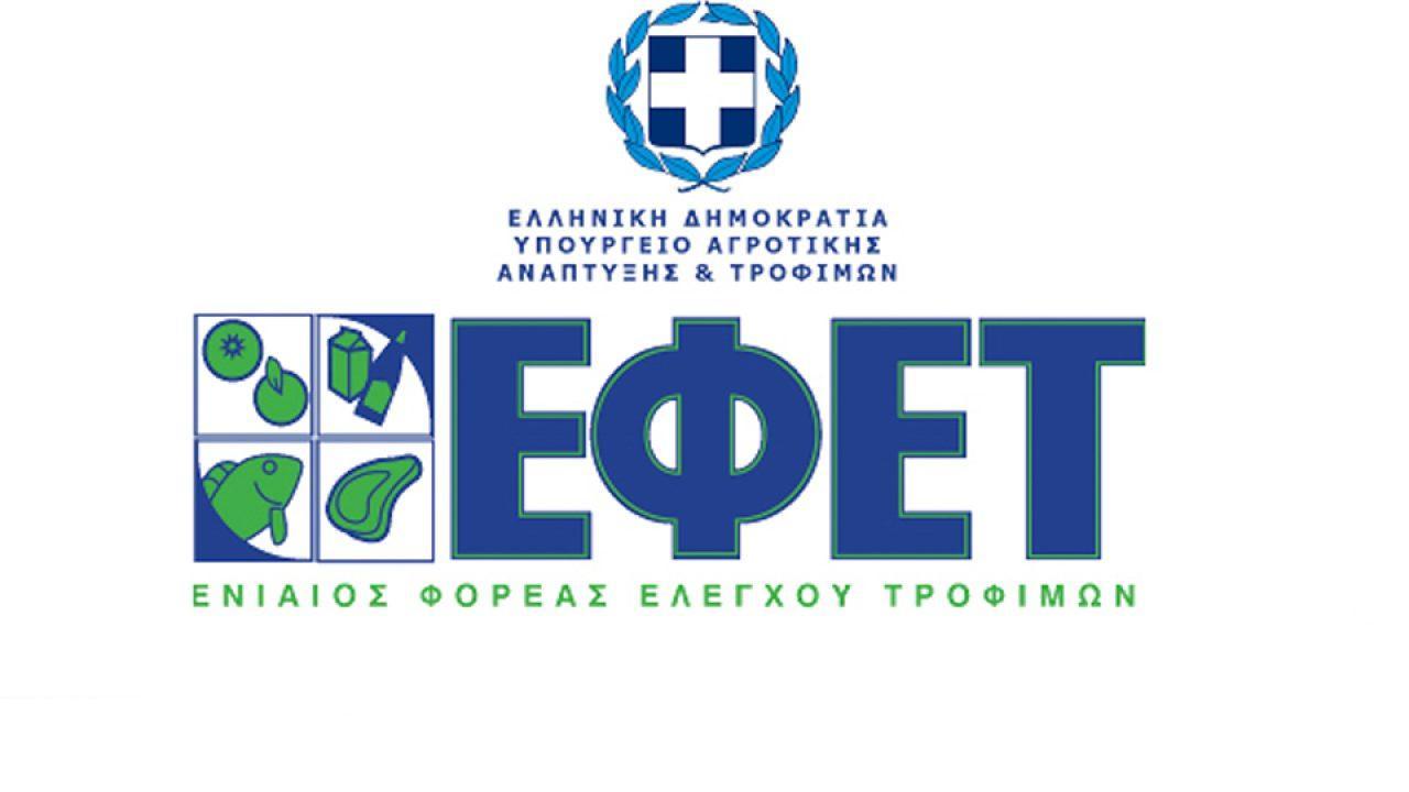 ΕΦΕΤ: Ο ΕΦΕΤ ανακαλεί κουλουράκια και συσκευασμένο ψάρι