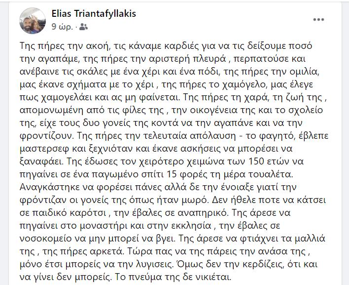 Θρήνος : Έφυγε από τη ζωή η 7χρονη ανιψιά της Έρικκας Πρεζεράκου