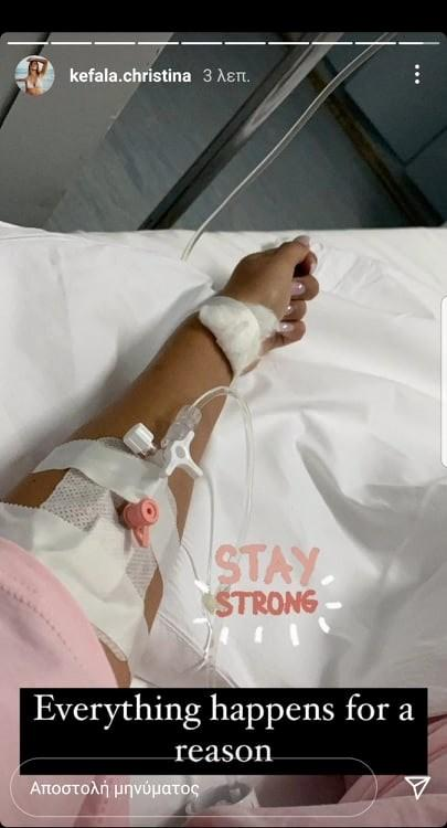 Χριστίνα Κεφαλά: Με βαριά πνευμονία λόγω κορoνοϊού στο νοσοκομείο